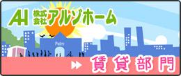 武蔵小山の賃貸専門サイト