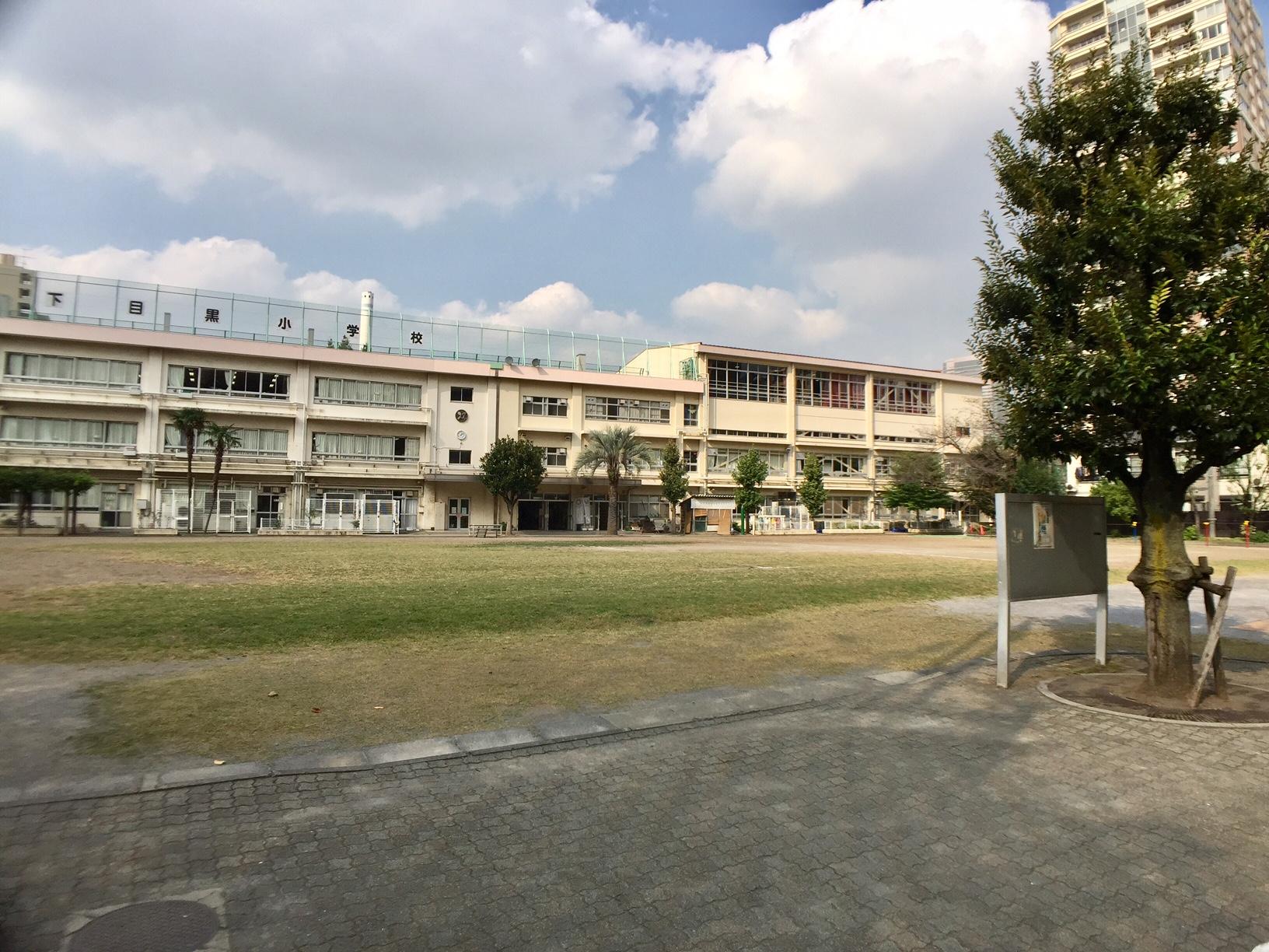 区立下目黒小学校80 | 武蔵小山...